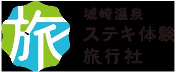 城崎温泉・ステキ体験旅行社(城崎オンパク)