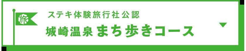 ステキ体験旅行社公認 城崎温泉まち歩きコース