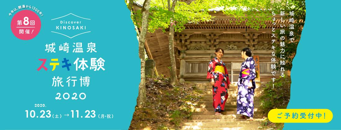 城崎温泉ステキ体験旅行博2020